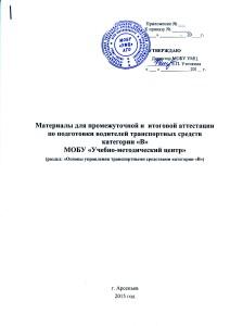 Материалы для аттестации_основы управления ТС